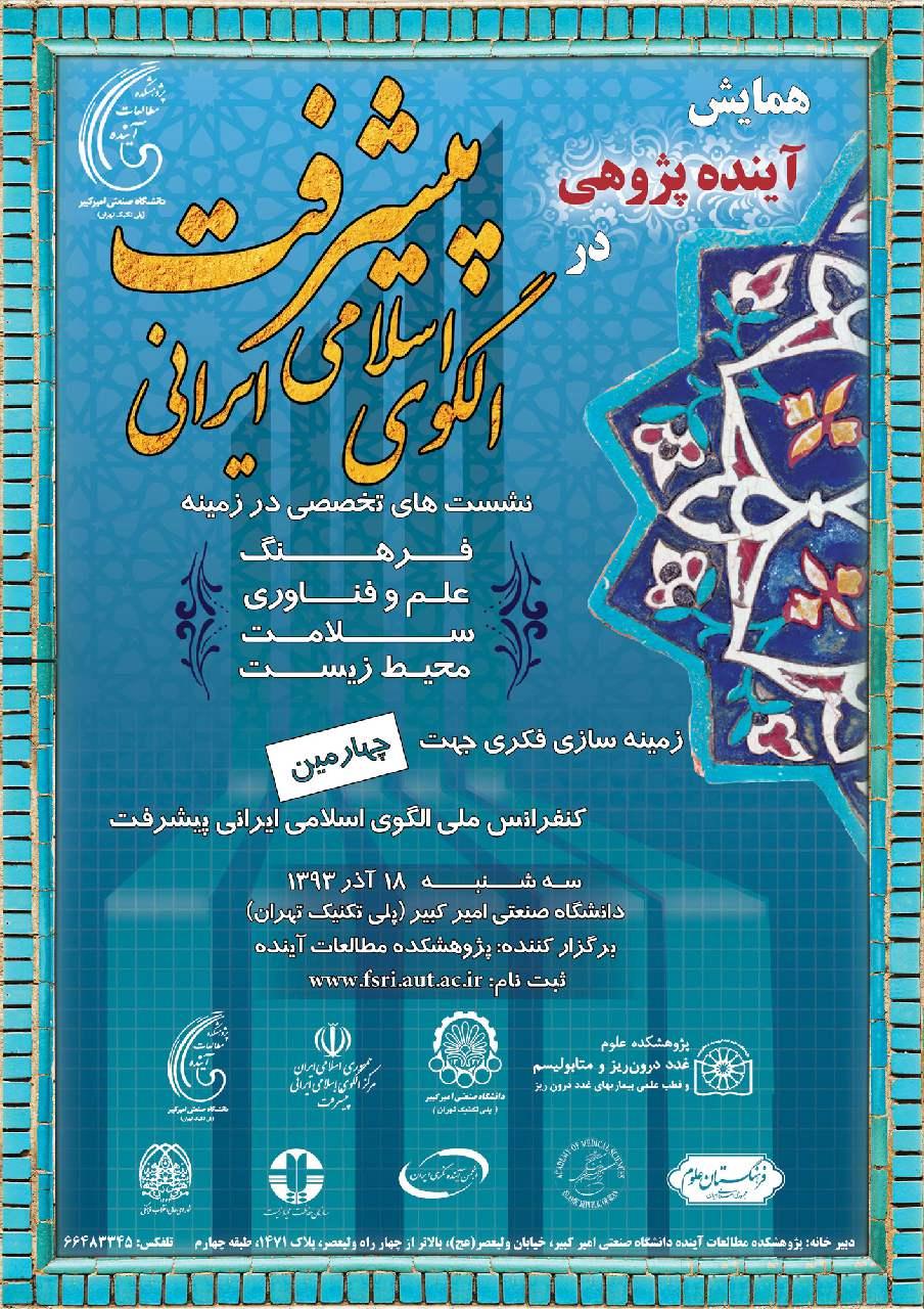pishneshasht ayande pazhoohi برگزاری همایش آینده پژوهی در الگوی اسلامی ایرانی پیشرفت در دانشگاه صنعتی امیرکبیر