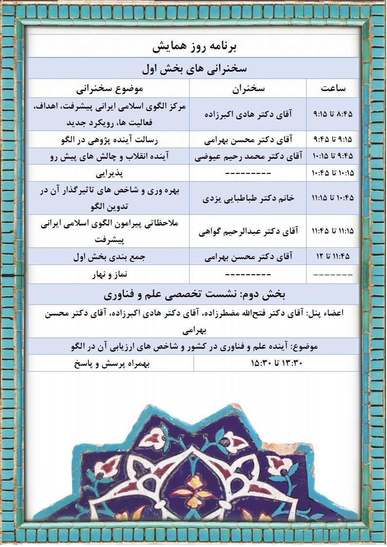 Ayandepajuhi برگزاری همایش آیندهپژوهی در الگوی اسلامی ایرانی پیشرفت