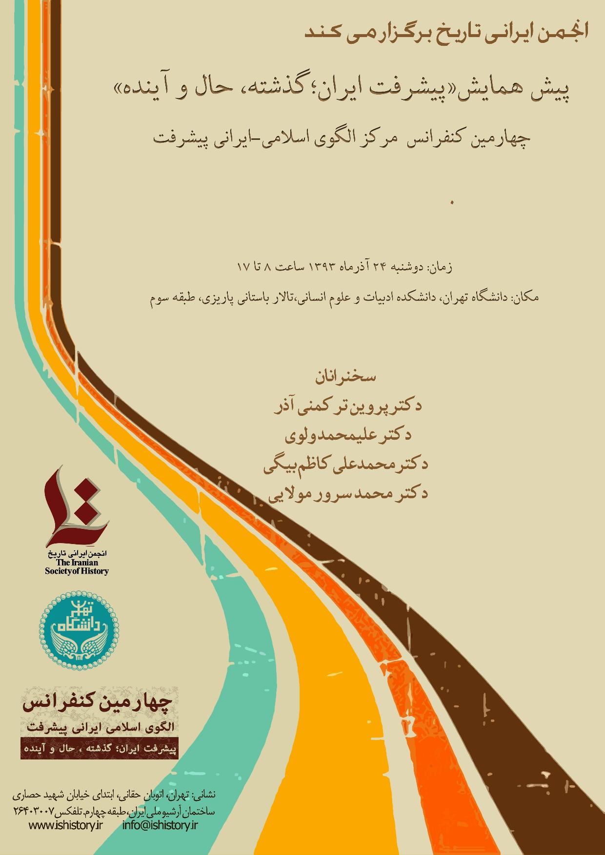 pishhamayesh برگزاری پیشهمایش «پیشرفت ایران؛ گذشته، حال و آینده»
